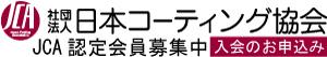 社団法人 日本コーティング協会